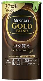 ネスカフェ ゴールドブレンド コク深め エコ&システムパック 105g