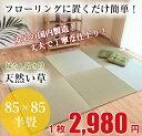 国産 置き畳 琉球畳 半畳 85x85cmx厚み15mm (単品) サイズオーダー対応 [置き畳 ユニット畳 国産 い草 人気 おすすめ 高級]