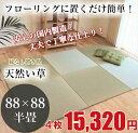 国産 置き畳 琉球畳 半畳 88x88cmx厚み15mm (4枚セット) サイズオーダー対応 [置き畳 ユニット畳 国産 い草 人気 おすすめ 高級]