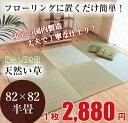 国産 置き畳 琉球畳 半畳 82x82cmx厚み15mm (単品) サイズオーダー対応 [置き畳 ユニット畳 国産 い草 人気 おすすめ 高級]
