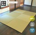 国産 置き畳 琉球畳 セキスイ美草 (リーフグリーン) ポリプロピレン 82cmx82cmx厚み16mm (単品) 【置き畳 置き畳み 畳…