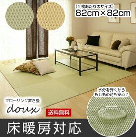 《送料無料》床暖房用置き畳 琉球畳 フローリング畳 ユニット畳 和紙 82x82cmx10mm (1枚)【置き畳 置き畳み 畳 ユニット ユニット畳 床暖房用畳 和紙 フローリング 敷くだけ マット い草ラグ 縁なし 国産 人気 高級】
