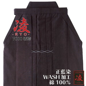 剣道 袴 7000番 凌 中ヒダ縫 右後刺繍無料