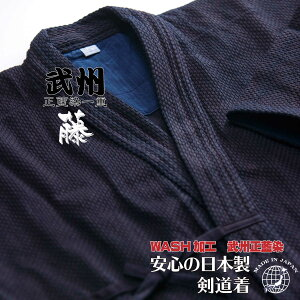 剣道衣 武州正藍染一重剣道着 藤 前合せ刺繍無料