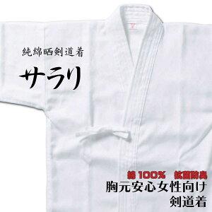 剣道衣 サラリ純綿晒剣道着 マジックテープ付き 前合せ刺繍無料