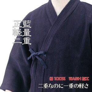 剣道衣 正藍染め剣道着 正藍軽量二重 前合せ刺繍無料