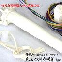 竹刀仕組み 床三ツ折セット 床Wセット 28〜39 Φ28mm以下