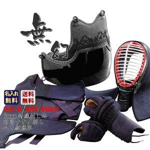 剣道具一式 無幻 むげん 剣道防具セット 面乳革 面紐 胴紐付き 剣道 セット 防具セット 剣道具 中学生 高校生 一般向け 送料無料
