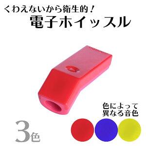 電子ホイッスル 剣道 飛沫防止 感染対策 指で押す笛 衛生的