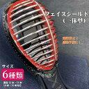 剣道 面マスク フェイスシールド(一体型) 剣道マスク 飛沫防止 感染予防 息苦しくない