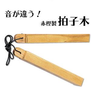 剣道 稽古用 赤樫製 拍子木 号令音 ホイッスル 夜警 紙芝居 舞台等 火の用心