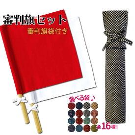 剣道 審判旗 セット 紅白 審判旗袋付き 2点セット 名入れ 和柄 袋 中学生 高校生 部活 剣道具