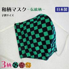 剣道和柄マスク伝統柄市松綿100%日本製各色