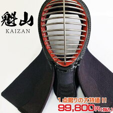 魁山KAIZAN防具(剣道具)面単品71cm中学生・高校生・一般向けサイズ剣道剣道具1点限り特価品