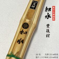 竹刀如水豊後材39先節25cm程度1本限定品剣道剣道具送料無料