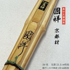 竹刀如水豊後材39先節26cm程度1本限定品剣道剣道具送料無料