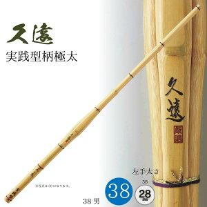 剣道 竹刀 38 久遠 実践型柄極...