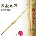 竹刀 國義之作 手造り特製 39 一般男女向け 剣道 剣道具 男性 女性 送料無料
