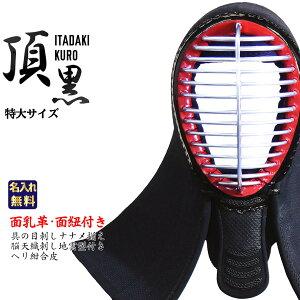 頂 黒 防具(剣道具) 面単品 特大・大きな人向けサイズ