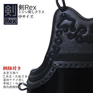 剣道 胴単品 剣Rex ミシン刺しクラス 中サイズ 胴 単品 剣道具 中学生 高校生 一般向け 送料無料