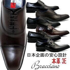 【送料無料】ビジネスシューズ BRACCIANO ブラッチャーノ 本革 メンズ 紳士靴 スワールトゥ ストレートチップ ビット bra072-37 2020 彼氏 男性向け ブランド ブラック 黒 結婚式 冠婚葬祭 レザー おしゃれ
