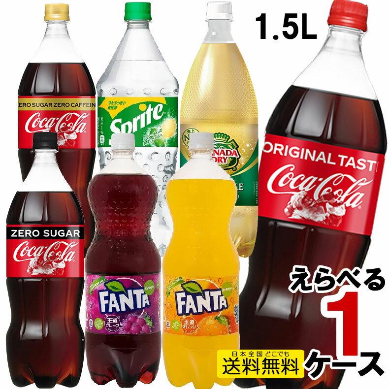 コカ・コーラ社製品 1.5LPET よりどり 1ケース 8本 セット コカコーラ ジンジャエール スプライト ファンタ ミニッツメイド 炭酸水 いろはす 15pet-1case
