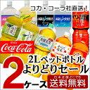 コカ・コーラ社製品 2Lペットボトル 6本入り よりどり 2ケース 12本 セット アクエリアス ゼロ ビタミン 爽健美茶 綾鷹 からだ巡茶 太陽のマテ茶 水 炭酸水 いろはす 緑茶 2lpet
