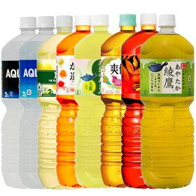 コカ・コーラ社製品2Lペットボトル6本入りよりどり2ケース12本セットアクエリアスゼロビタミン爽健美茶綾鷹からだ巡茶太陽のマテ茶2lpet