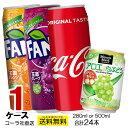 送料無料 缶 よりどり 1ケース 24本 アクエリアス コカ・コーラ ファンタオレンジ ファンタグレープ ミニッツメイド アロエ&白ぶどう Aquarius Coca-Cola Fanta Minut