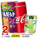 送料無料 缶 よりどり 2ケース 合計48本 アクエリアス コカ・コーラ ファンタオレンジ ファンタグレープ ミニッツメイド アロエ&白ぶどう Aquarius Coca-Cola Fanta Min