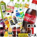 コカ・コーラ社製500mlペット 600mlペット ×24本入各種よりどり1箱【送料無料】ペットボトル 合計24本 セット コカコ…