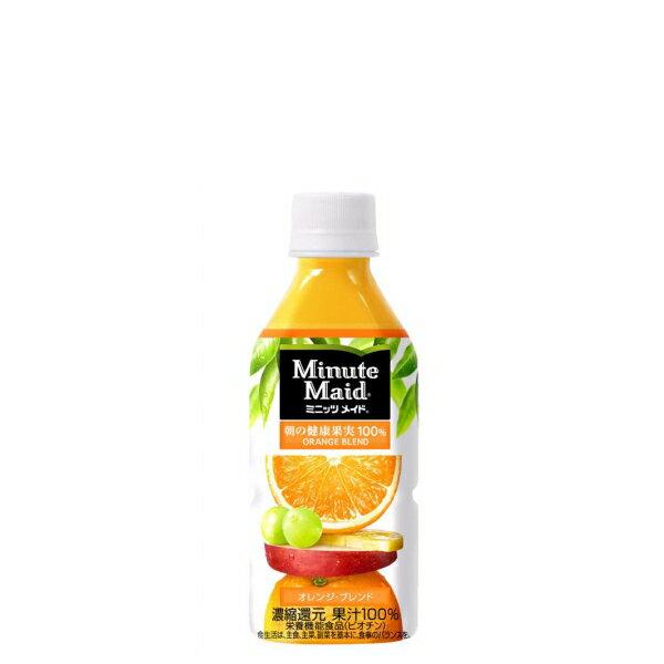 ミニッツメイドオレンジブレンド350mlPET ペットボトル 24本入り 2ケース 48本 送料無料 コカ・コーラ社直送 コカコーラ 4902102056878