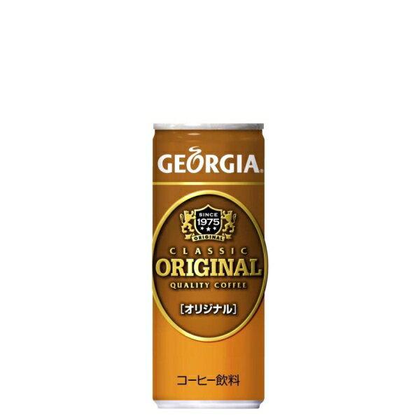 ジョージアオリジナル250g缶 30本入り 2ケース 60本 送料無料 コカ・コーラ社直送 コカコーラ 4902102074735
