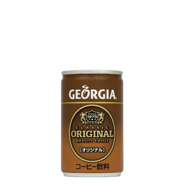 ジョージアオリジナル160g缶 30本入り 2ケース 60本 送料無料 コカ・コーラ社直送 コカコーラ 4902102074797