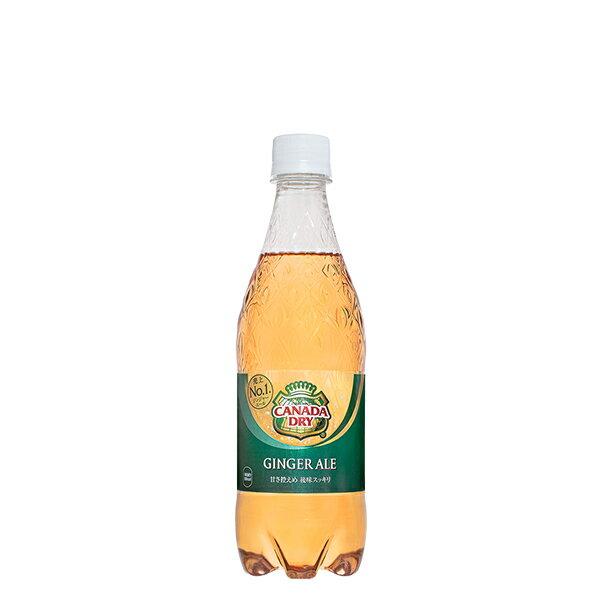 カナダドライ ジンジャエール 500mlPET ペットボトル 24本入り 2ケース 48本 送料無料 コカ・コーラ社直送 4902102077361