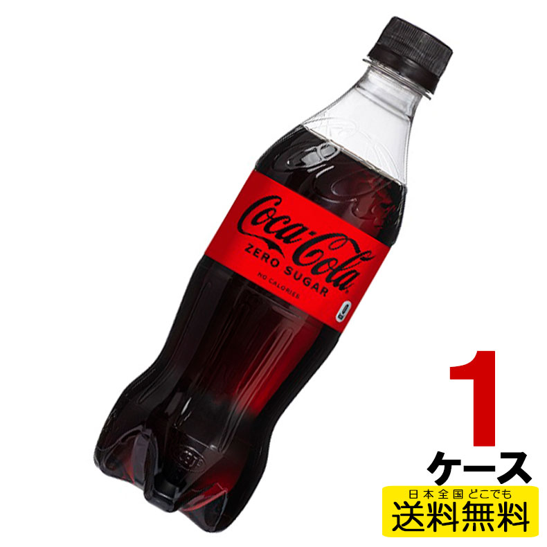 2ケース 送料無料 直送 コカ・コーラ コカコーラ ゼロシュガー500mlPET 24本入り×2ケース cc4902102084185-2ca