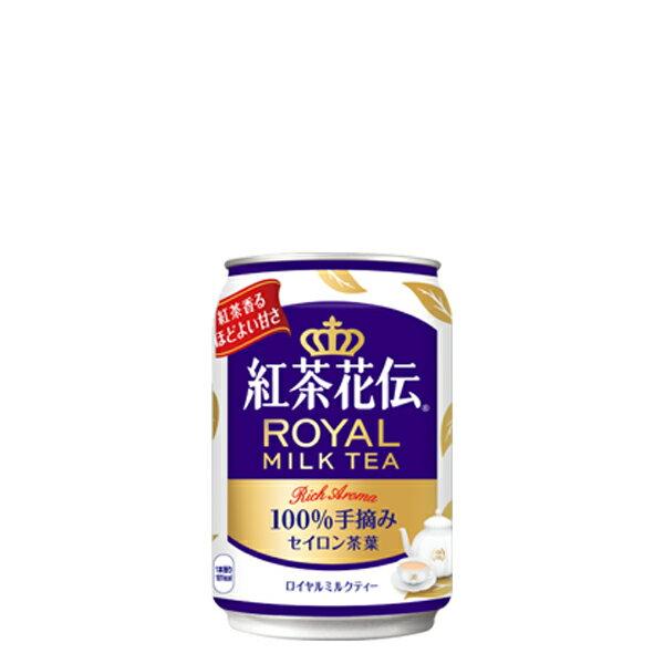 紅茶花伝ロイヤルミルクティ 280g缶 24本入り 2ケース 48本 送料無料 コカ・コーラ社直送 コカコーラ 4902102086240