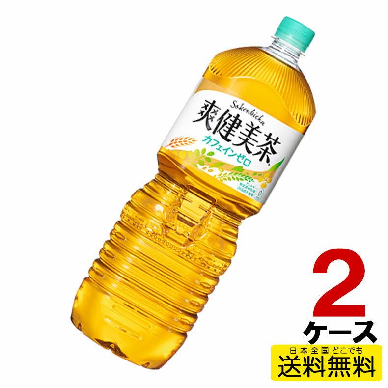 コカ・コーラ社製品 爽健美茶 ペコらくボトル 2LPET 2ケース 12本 ペットボトル cc4902102112147-2ca