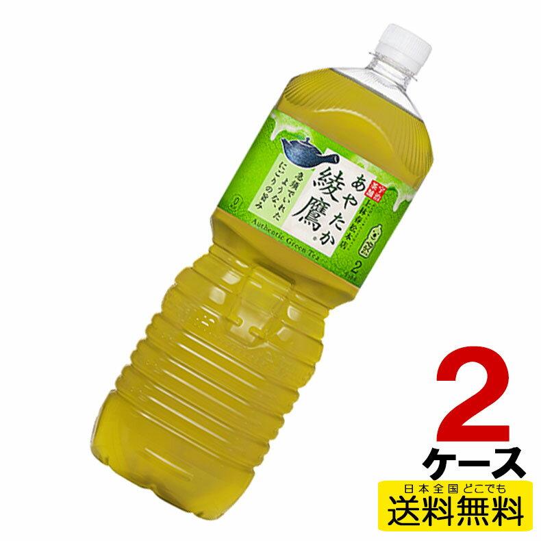 綾鷹 ペコらくボトル2LPET ペットボトル お茶 6本入り×2ケース 2ケース 送料無料 コカ・コーラ社直送 コカコーラ 4902102112208