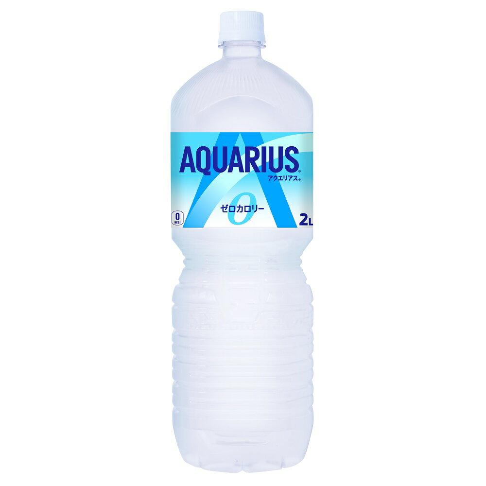 アクエリアスゼロ ペコらくボトル 2LPET ペットボトル 6本入り×1ケース 送料無料 コカ・コーラ社直送 コカコーラ 4902102113830