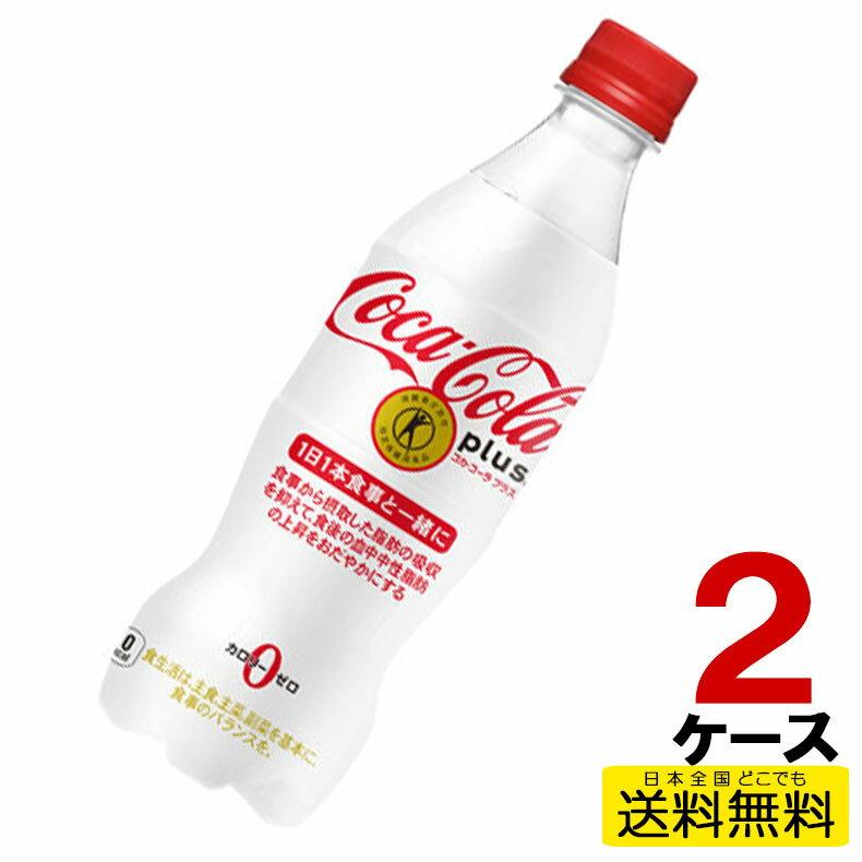 コカ・コーラプラス 470mlペットボトル トクホ 2ケース48本入 送料無料 特定保健用食品 cc4902102123198-2ca