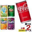 コカコーラ 160ml缶 160g缶飲料 小型缶 30本入り よりどり 2ケース 計60本 2箱 ファンタ ジンジャエール トニックウォ…
