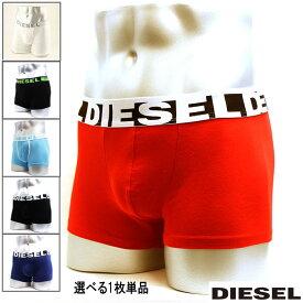 ディーゼル DIESEL ロゴ ボクサーパンツ 1枚 単品 アンダーウエア メンズ ブランド 下着 ブリーフ 肌着 2019 彼氏 男性向け