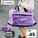 ボストンバッグ 2WAY 女の子 子供用 キッズ ジュニア 大容量 修学旅行 合宿 Seven JEWELS セブンジュエルズ svj-t-007…