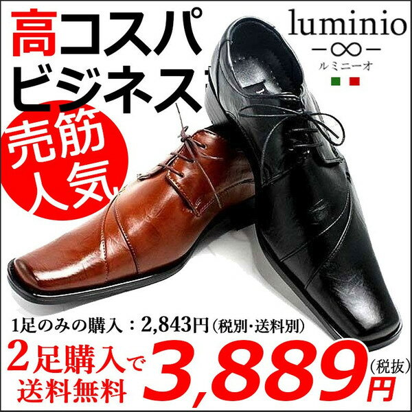 【送料無料】【2足セット】ビジネスシューズ 革靴 メンズ luminio ルミニーオ 紳士靴 ブランド ロングノーズ 通気性 蒸れない カジュアル 041 クリスマスプレゼント 彼氏 男性向け