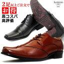 【9/15限定全品ポイント5倍】【2足購入で送料無料】ビジネスシューズ 2足セット ビジネス メンズ 革靴 紳士靴 ブランド ロングノーズ …