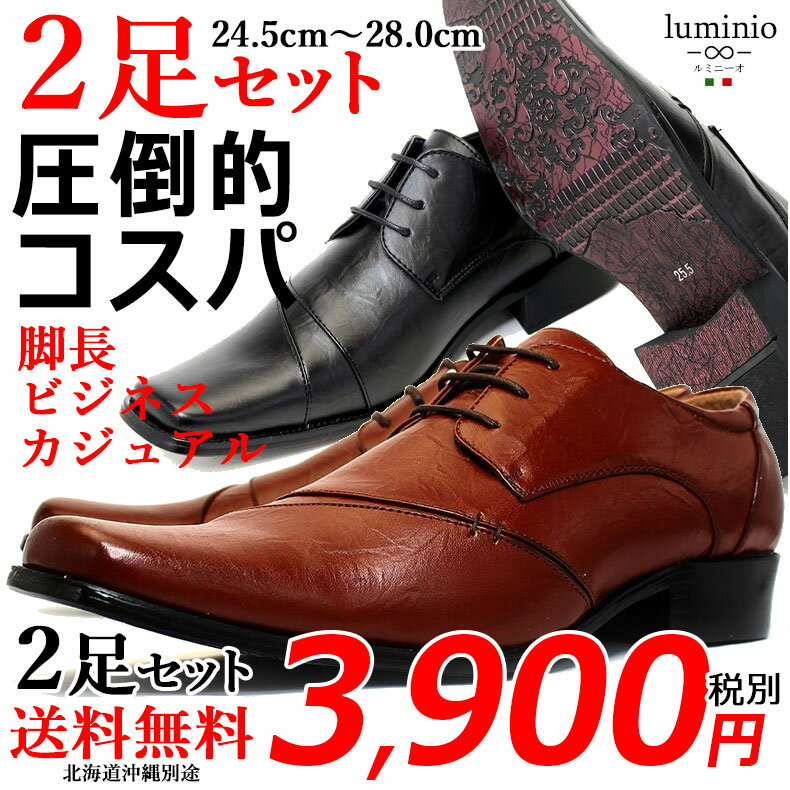 【5/30までエントリーでポイント5倍】革靴 ビジネス メンズ ビジネスシューズ メンズ シューズ 紳士靴 靴 ブラウン ブラック イタリアンデザイン luminio ルミニーオ 041