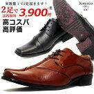 ビジネスシューズランキング2足セットメンズシューズ紳士靴PU革靴イタリアンデザインluminioルミニーオ041