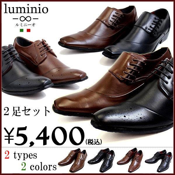 【5/30までエントリーでポイント5倍】革靴 ビジネス メンズ ビジネスシューズ メンズ luminio ルミニーオ ランキング 2足セット シューズ 紳士靴 イタリアンデザイン lufo-28