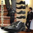 【Fashion THE SALE限定50%OFF】【送料無料】ビジネスシューズ 本革 革靴 メンズ luminio ルミニーオ 紳士靴 ブランド カジュアル ストレートチップ 3E 3EEE ウォーキングシューズ ブラック 黒 フォーマル lufo50 2020